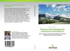 Обложка Поиски месторождений полезных ископаемых