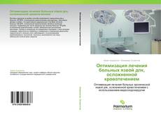 Обложка Оптимизация лечения больных язвой дпк, осложненной кровотечением