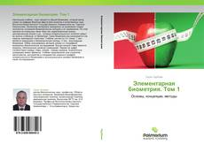Bookcover of Элементарная биометрия. Том 1