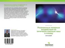 Capa do livro de Резонансные лазерные воздействия на оптически плотные газы и плазму