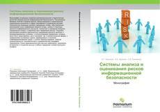 Обложка Системы анализа и оценивания рисков информационной безопасности