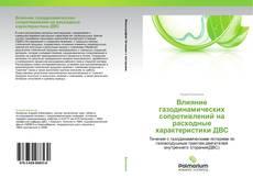 Bookcover of Влияние газодинамических сопротивлений на расходные характеристики ДВС