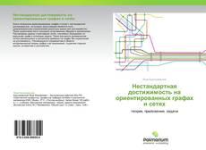 Buchcover von Нестандартная достижимость на ориентированных графах и сетях