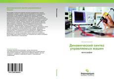 Bookcover of Динамический синтез управляемых машин