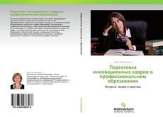 Portada del libro de Подготовка инновационных кадров в  профессиональном образовании