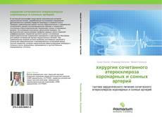 Borítókép a  хирургия сочетанного атеросклероза коронарных и сонных артерий - hoz