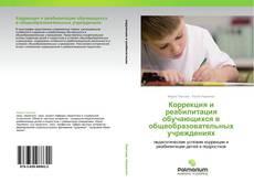 Portada del libro de Коррекция и реабилитация обучающихся в общеобразовательных учреждениях