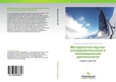 Обложка Методология научно-исследовательской и инновационной деятельности