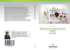 Bookcover of Обучение в виртуальной среде