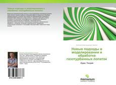 Bookcover of Новые подходы в моделировании и обработке газотурбинных лопаток