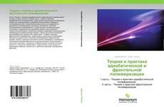 Bookcover of Теория и практика адиабатической и фронтальной полимеризации