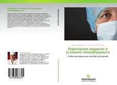 Borítókép a  Коронарная хирургия в условиях коморбидности - hoz