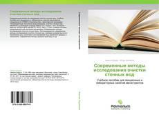 Portada del libro de Современные методы исследования очистки сточных вод