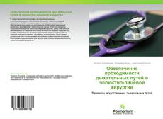 Bookcover of Обеспечение проходимости дыхательных путей в челюстно-лицевой хирургии
