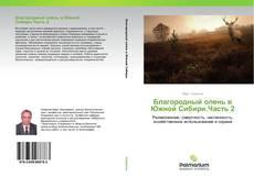 Bookcover of Благородный олень в Южной Сибири.Часть 2