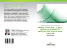 Bookcover of Математическая модель прокатки древесных материалов в валковых прессах