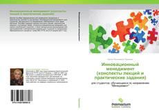 Bookcover of Инновационный менеджмент  (конспекты лекций и практические задания)