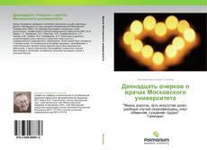 Bookcover of Двенадцать очерков о врачах Московского университета