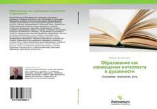 Bookcover of Образование как совмещение интеллекта и духовности
