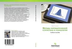 Bookcover of Методы математической статистики в психологии