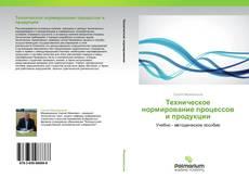Buchcover von Техническое нормирование процессов и продукции