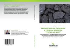 Bookcover of Удароопасные ситуации в горном массиве угольных шахт