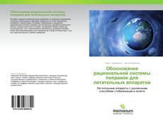 Bookcover of Обоснование рациональной системы поправок для летательных аппаратов