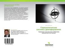 Bookcover of Гироскопические системы демпфирования