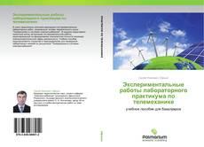 Bookcover of Экспериментальные работы лабораторного практикума по телемеханике