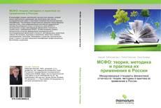 Couverture de МСФО: теория, методика и практика их применения в России