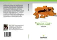 Copertina di Модульная сборка в машиностроении