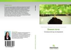 Обложка Химия почв