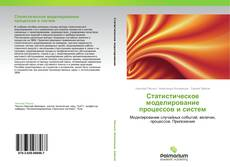 Обложка Статистическое моделирование процессов и систем