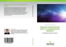 Научно-технический текст в современном ракурсе的封面