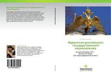 Идеология российского государственного национализма的封面