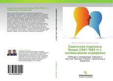 Bookcover of Советское подполье Киева (1941-1943 гг.): человеческое измерение