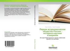 Bookcover of Первое астрономическое общество России : историко-научное измерение