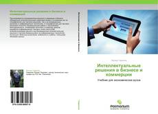 Copertina di Интеллектуальные решения в бизнесе и коммерции