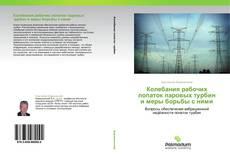 Portada del libro de Колебания рабочих лопаток паровых турбин и меры борьбы с ними