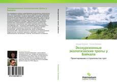 Couverture de Экскурсионные экологические тропы у Байкала