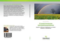 Bookcover of Стохастическое программирование