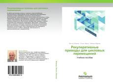 Bookcover of Рекуперативные приводы для цикловых перемещений