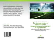 Copertina di Основные аспекты деятельности медицинского психолога в наркологии