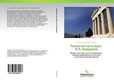 Bookcover of Теология культуры   Н.А. Бердяева