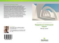 Bookcover of Кадровый потенциал науки