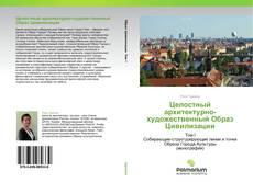 Portada del libro de Целостный архитектурно-художественный Образ Цивилизации