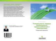 Buchcover von Уникальность сердца: биомеханика, кровоснабжение и электрогенез