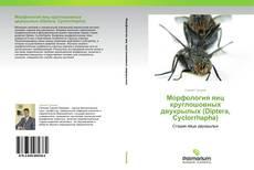 Обложка Морфология яиц круглошовных двукрылых (Diptera, Cyclorrhapha)