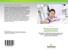 Обложка Развитие речи дошкольника