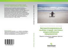 Bookcover of Автоматизированный выбор стадий системы водоснабжения предприятия